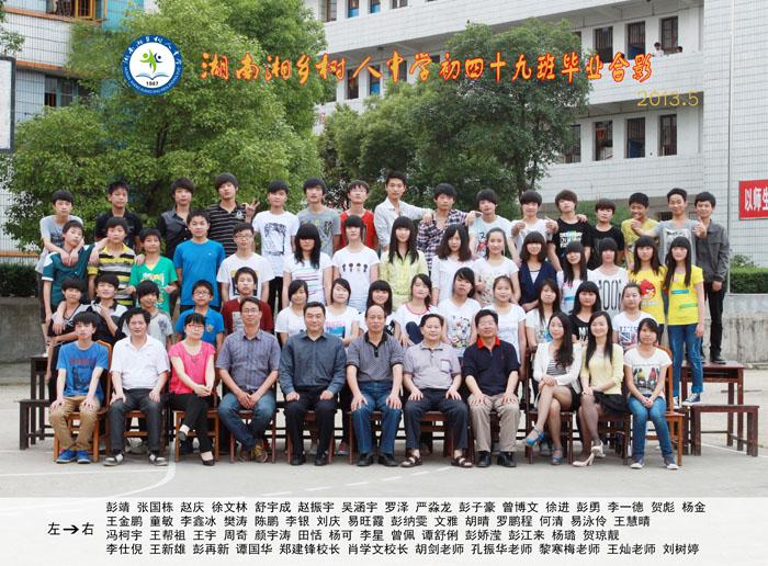 湘乡市树人中学